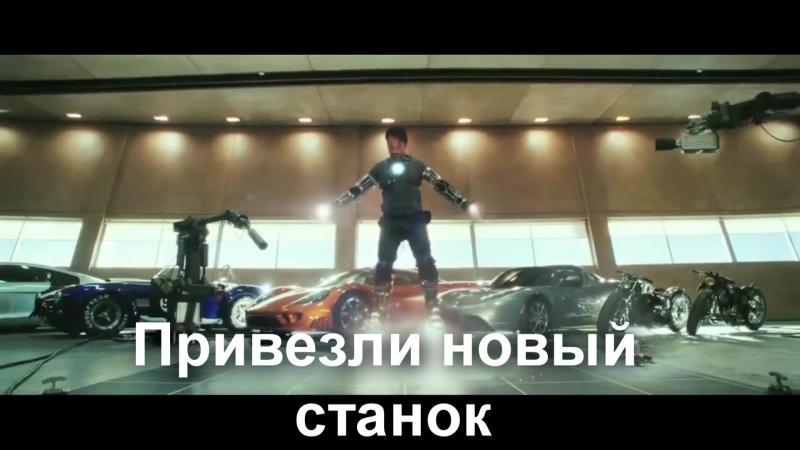 Трейлер Железный Трудовик в кино с 1 мая