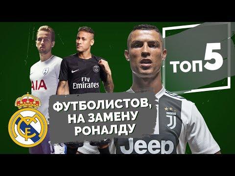 ТОП 5 футболистов, на замену Роналду