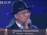 Нуржан Керменбаев Жаным арманым Live (Qara Bala ән кеші, жанды дауыс, 03.11.17)
