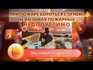 МЧС России предупреждает! При пожаре звони 112