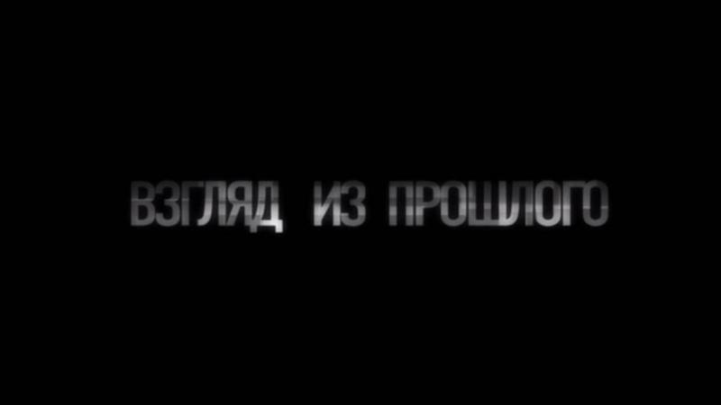 Взгляд из прошлого 1-4 серии ( Детектив ) 2015
