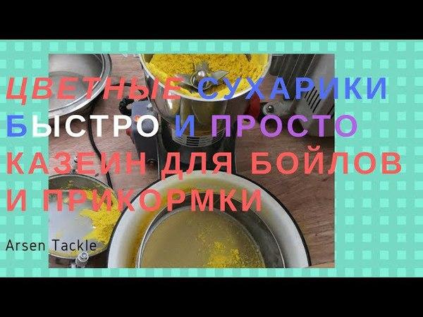ПАСТАНЧИНО ЦВЕТНЫЕ сухарики и КАЗЕИН