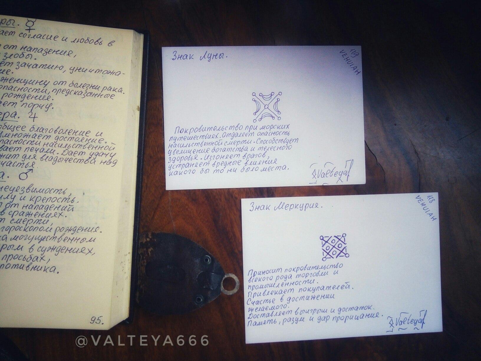 Рунограмма - Конверты с магическими программами от Елены Руденко. Ставы, символы, руническая магия.  - Страница 6 MIDr-5hXBIc