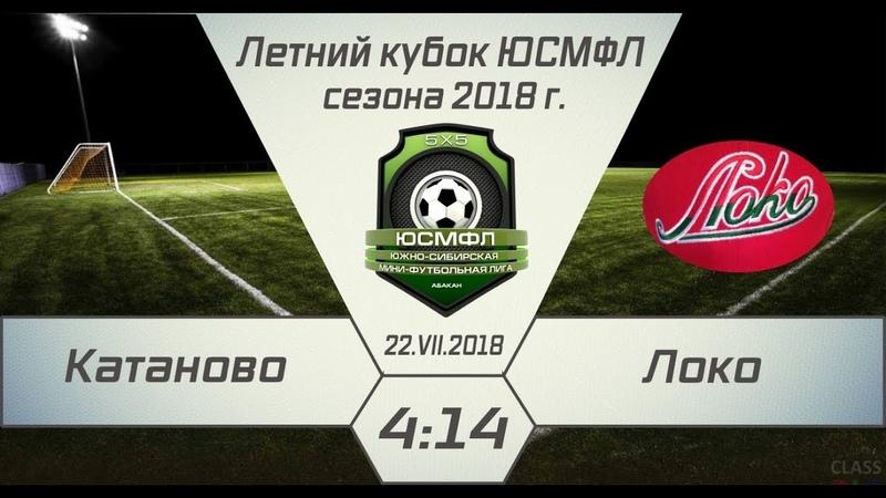 Летний кубок ЮСМФЛ 5Х5 2018 Катаново Локо 4 14 22 07 2018 Обзор