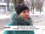 ГТРК ЛНР. Выполняет ли Украина условия