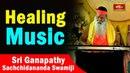 Nada Shakti Raga Sagara by Sri Ganapathy Sachchidananda Swamiji || Bhakthi TV