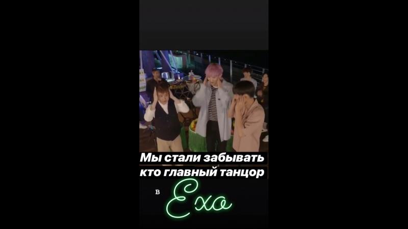 Дио, Ёль и Кай демонстрируют свои танцевальные навыки