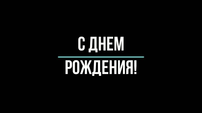 С днем рождения, Наталья Анатольевна!