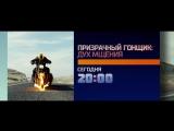 Призрачный гонщик Дух мщения 28 ноября на РЕН ТВ