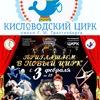 Кисловодский Государственный цирк [0+]