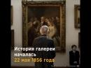 Уникальная сокровищница художественных шедевров! 22 мая день основания Третьяковской галереи.