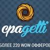CPAgetti - товарная партнерка / Арбитраж трафика