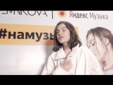 Яндекс.Музыка х Елена Темникова в Алматы, Казахстан