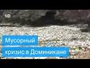 Тонны пластика на идиллических пляжах Доминиканы