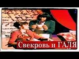 Свекровь и Галя. Святослав Ещенко и Светлана Рожкова. Юмористры России
