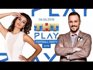 ТНТ PLAY - FOOTBALL PARTY 2018: Катя Старикова и Кирилл Коковкин (День 3)