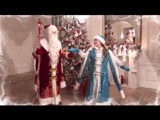 Дед Мороз и Снегурочка. СПб МАФИМА.