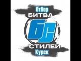 Отбор Битва Стилей(Курск)