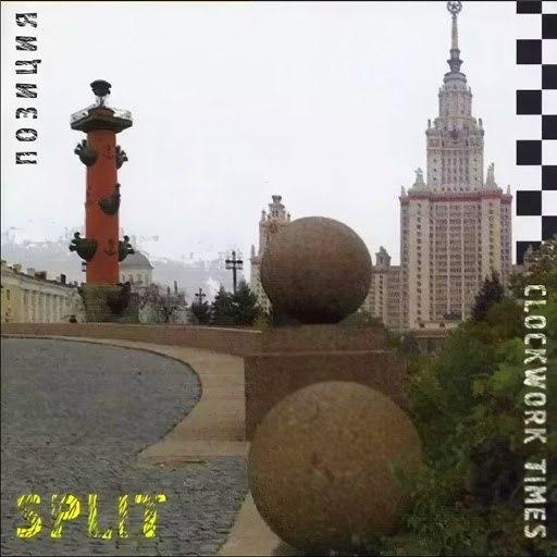 CWT альбом Позиция (Split)