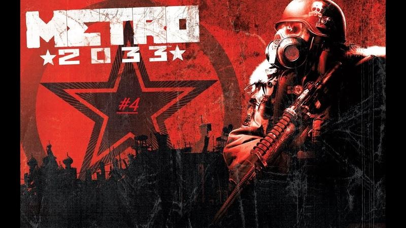 Metro 2033 | Прохождение | 4 Мертвый Город Москва