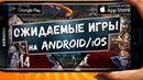 📱ВО ЧТО ПОИГРАТЬ на Андроид и iOS в 2018 Ожидаемые мобильные игры №14