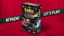 Настольная игра «CODEX Стартовый набор» ИГРАЕМ! Lets play Сodex Starter Set