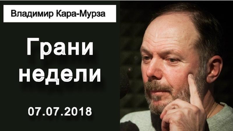 Кара-Мурза, Сванидзе, Соловей, Джемаль ... Грани недели 07.07.2018