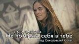 Влад Соколовский - Не потерять себя в тебе (Cover by Ната Павлова)