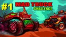 Монстр Траки Гонки Стрелялки Мультики про Машинки Игры Mad Truck Challenge Game 1