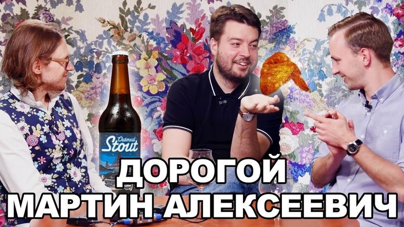 Пруд - интервью с Михаилом Световым