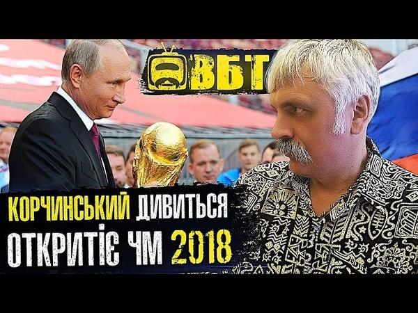 Корчинський дивиться ЧС 2018 з футболу