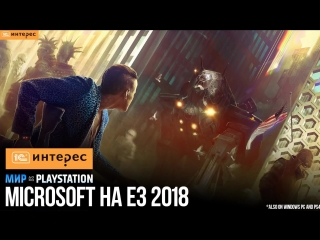 Пресс-конференция Microsoft на русском | E3 2018