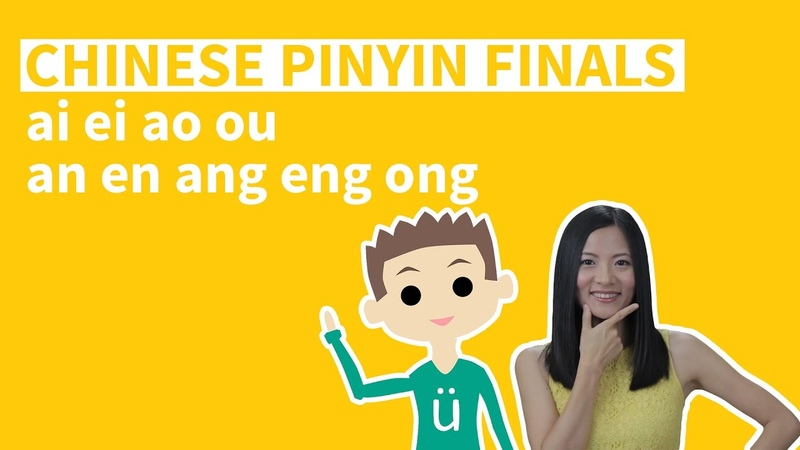 Learn Chinese Pinyin Compound Finals Nasal Finals | Mandarin Pinyin Pronunciation