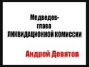 Девятов просто Медведев глава ликвидационной комиссии Кому передадут Россию