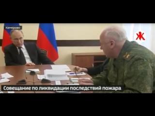 """МОЛНИЯ ! """"МЧС зашевелилось"""" Путин в Кемерово ответил на жёсткие вопросы разгневанных пострадавших"""