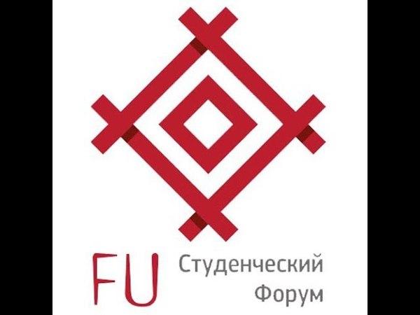 Закрытие V Международного финно угорского студенческого форума Богатство финно угорских народов