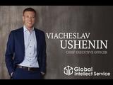 CEO компании Global Intellect Service - Вячеслав Ушенин!