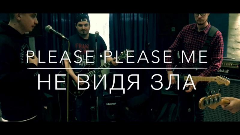 Please Please Me - Не видя зла (09\12\2017 -репетиция)