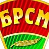 """Ивьевская РО ОО """"БРСМ"""""""