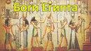 Боги Египта. Сефиротическая традиция. Ассоциация Эмбер