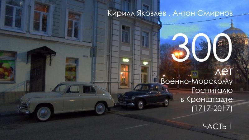 КРОНШТАДТ. 35 ВОЕННО-МОРСКОЙ ГОСПИТАЛЬ(1839) ЧАСТЬ 1