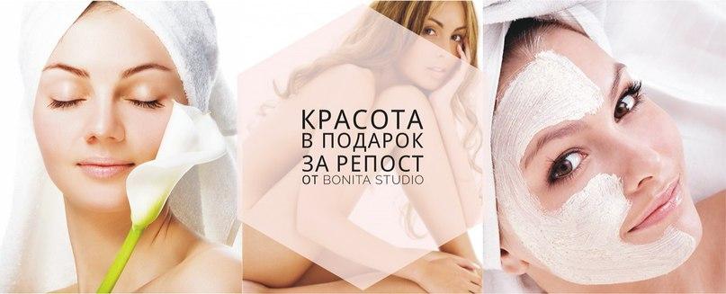Чистка Лица Балаково