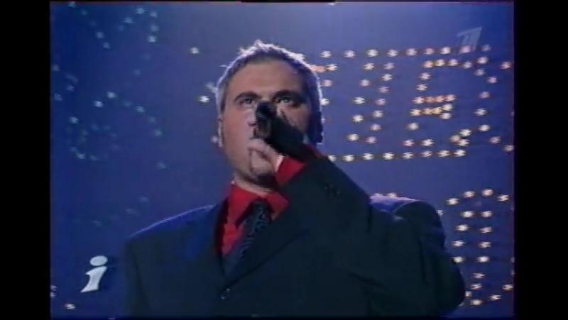 Комедиант Песня года 2001