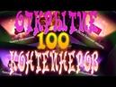 ОТКРЫВАЮ 100 КОНТЕЙНЕРОВ ВЫПАДАЕТ КРАСНОЕ СВЕЧЕНИЕ