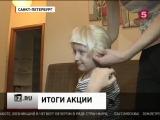 Итоги акции День добрых дел для Даши Грищенко