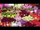 С Днём Рождения Виктория Красивые поздравления для Вики Викули Виктории mp4