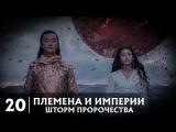 [20/75] Племена и империи шторм пророчества Tribes and Empires The Storm of Prophecy 九州·海上牧云记