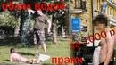 Жёсткий Пранк над людьми  Обливаю водой на улице  Бутылку воды на голову за 1000 ?