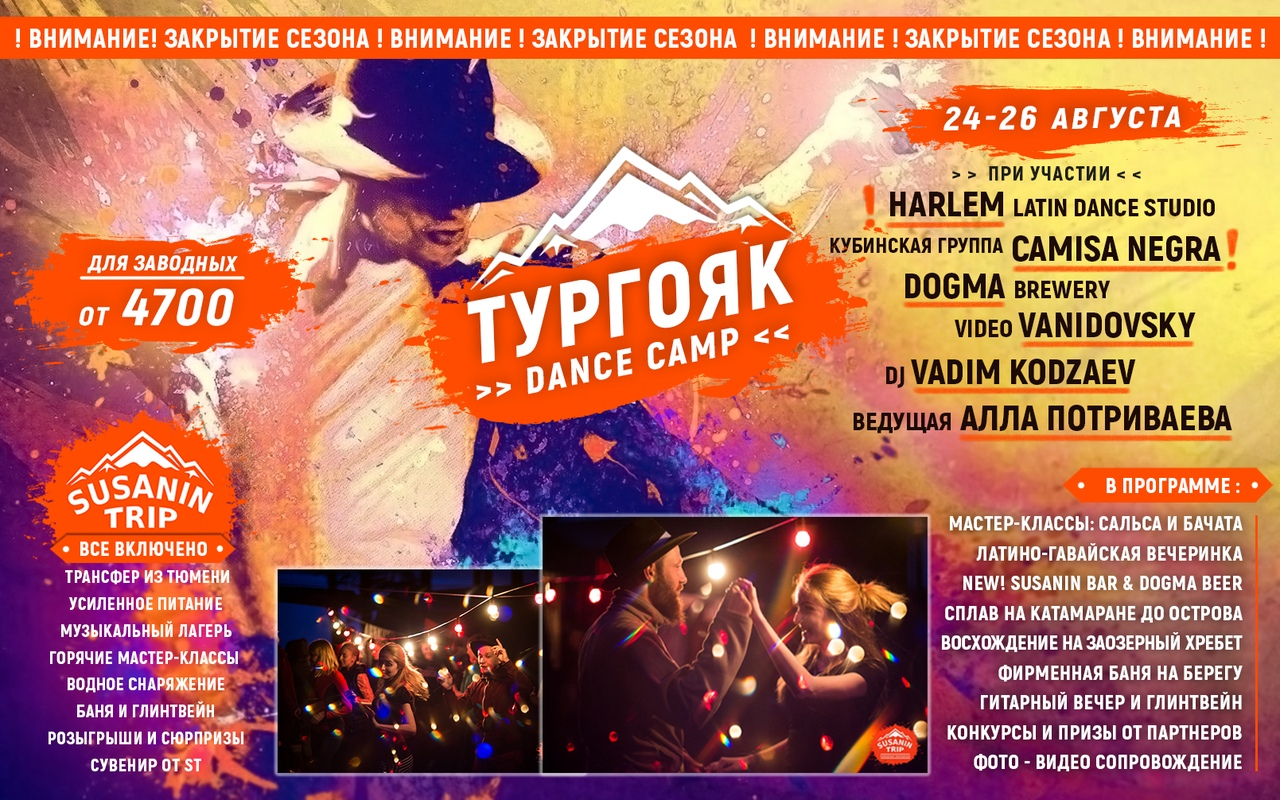 Афиша Тюмень ST / 24 - 26 августа / ТУРГОЯК Dance Camp 2.0