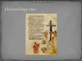 История. Византия в VII веке. Монашество. Мария Андреевна. Profi-Teacher.ru